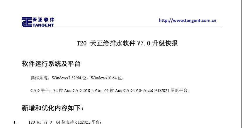天正给排水 T20V7.0 升级快报