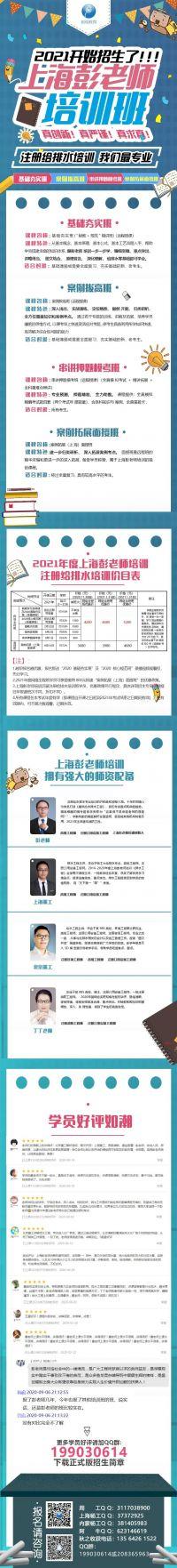 """11月25日晚20点第2次公开课:上海彭老师""""手把手""""教你少走弯路过注考"""