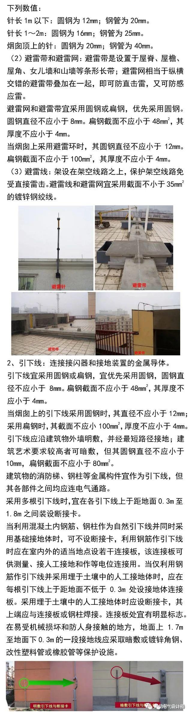 防雷减灾图片3