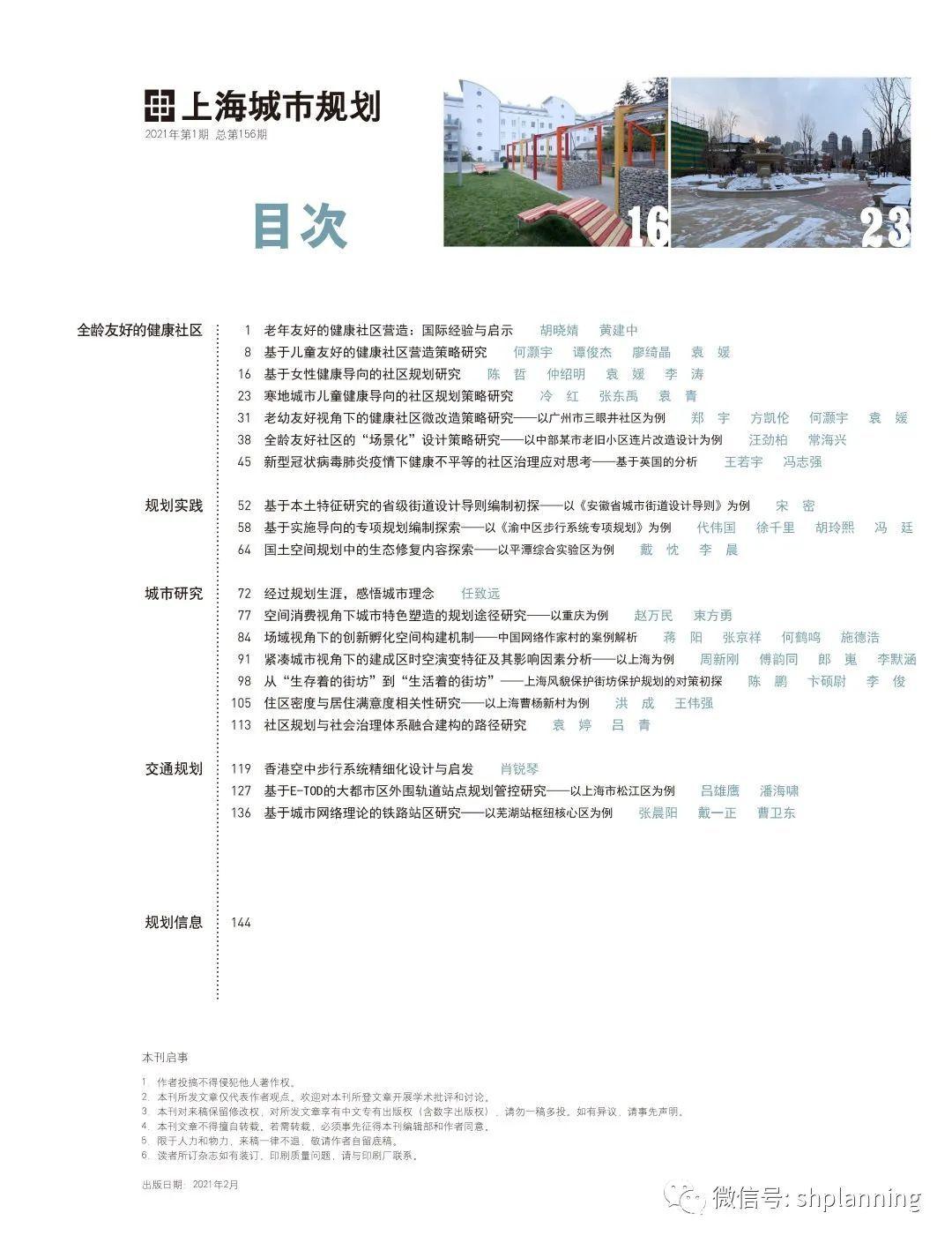 注册城市规划师图片2