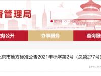 北京6本BIM地标!施工过程模型细度标准正式发布