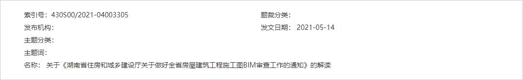 施工BIM应用图片1