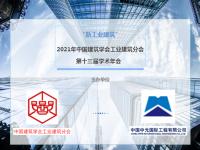 2021年中国建筑学会工业建筑分会第十三届学术年会论文征集通知