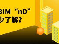 """你对BIM""""nD""""有多少了解?"""