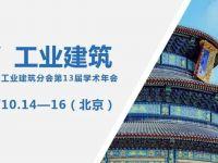 """10月14日-16日""""金秋十月 学术年会 相约北京"""""""