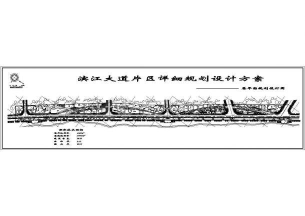 某市滨江大道片区(总用地面积45920平方米)详细规划设计cad总平面方案图(含经济技术指标)-图一