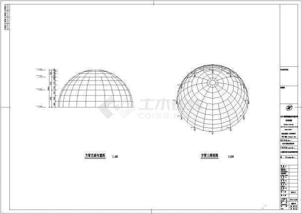 某工业区单层网壳结构建筑设计施工CAD图纸-图二