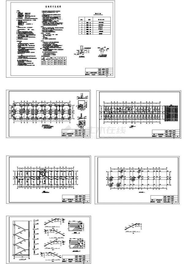 某五层框架商业办公楼建筑工程量计算实例(含图纸)-图二