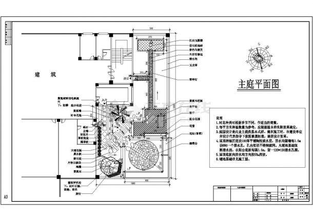 某别墅屋顶花园景观设计施工CAD图纸-图二