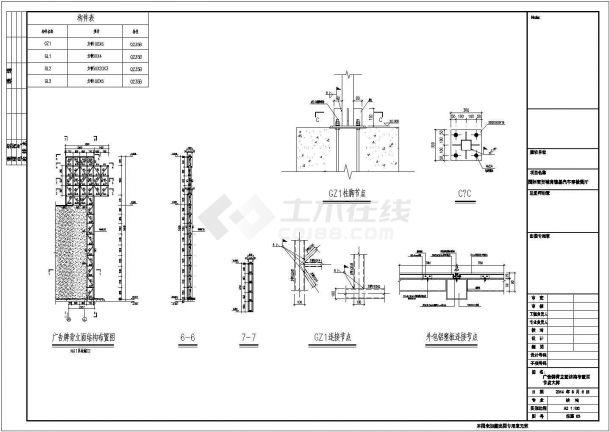 温州KFC广告牌钢结构底商私人住宅楼设计CAD详细建筑施工图-图一