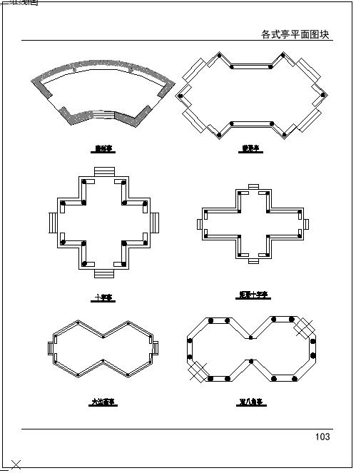 各式亭cad平面图块,石钟图块,栏杆图块,铁花图块-图一