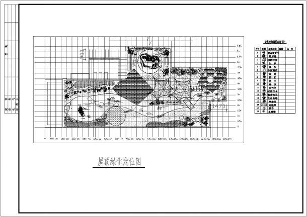某城中心办公建筑屋顶花园绿化景观设计施工CAD图纸-图一