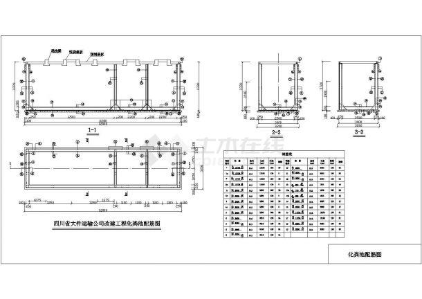 某大件运输公司化粪池盖板配筋施工cad图,共四张-图二
