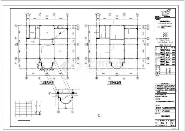 遵义市道明休闲山庄3层砖混结构办公楼全套结构设计CAD图纸(2套方案)-图一