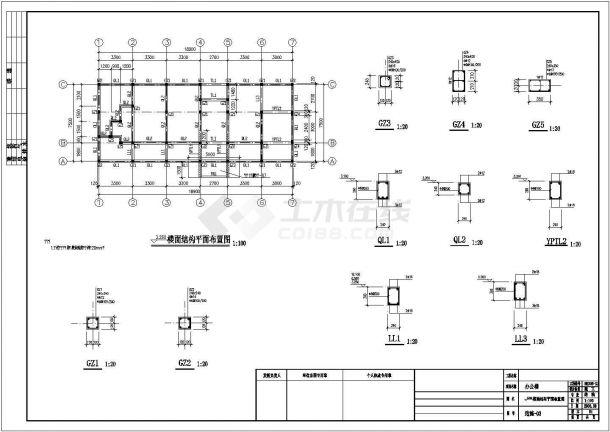 某三层砖混结构办公楼设计cad全套建筑施工图(含设计说明,含结构设计)-图一