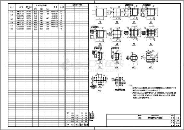 某地上四层框架结构商业楼设计cad全套结构施工图(含设计说明)-图二