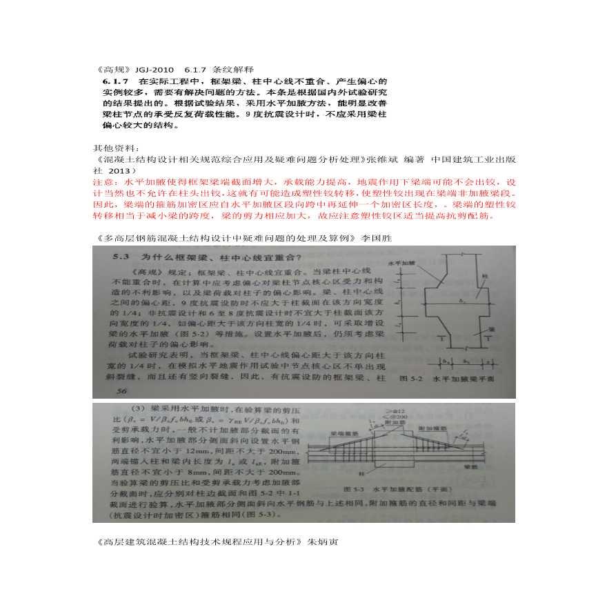 结构资料-结构技术-梁加腋学习笔记-图二
