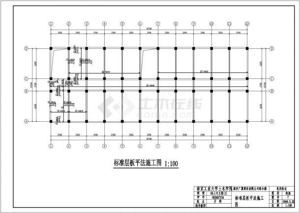 扬州市某国营单位4层框架结构办公楼建筑结构设计CAD图纸-图一