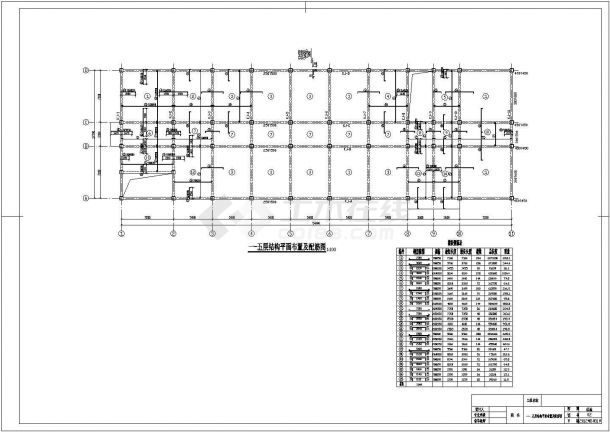 威海市某大学法学院6层现浇钢混框架结构办公楼结构设计CAD图纸-图一