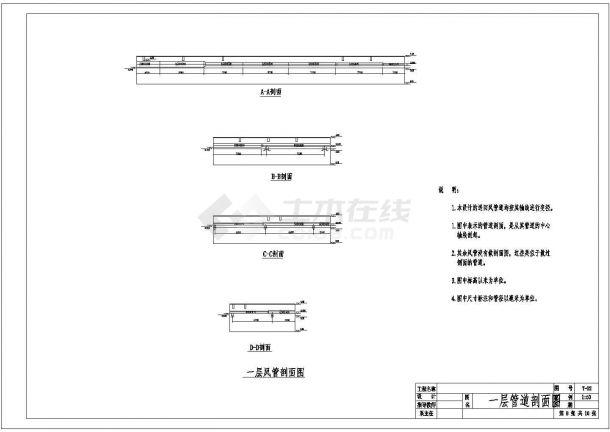 安徽省六安市某多层商场空调制冷系统设计施工CAD图纸-图二