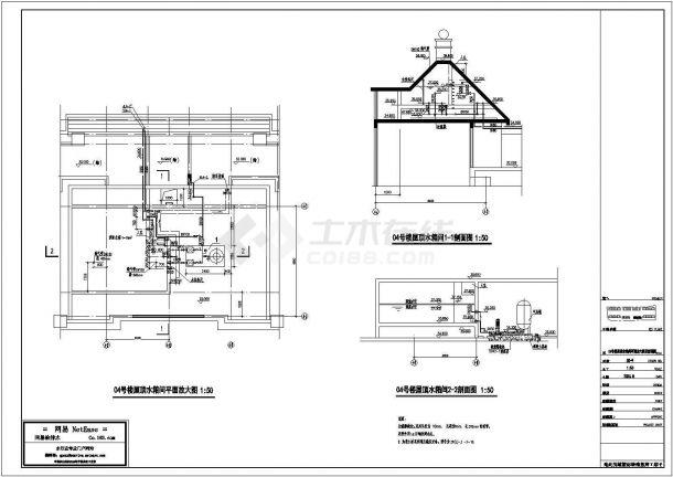 泵房剖面、水箱间剖面和系统图-图二