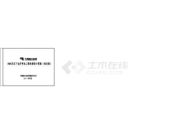 南方电网10kV及以下业扩受电工程典型设计图集【CAD版,含设计说明】-图一