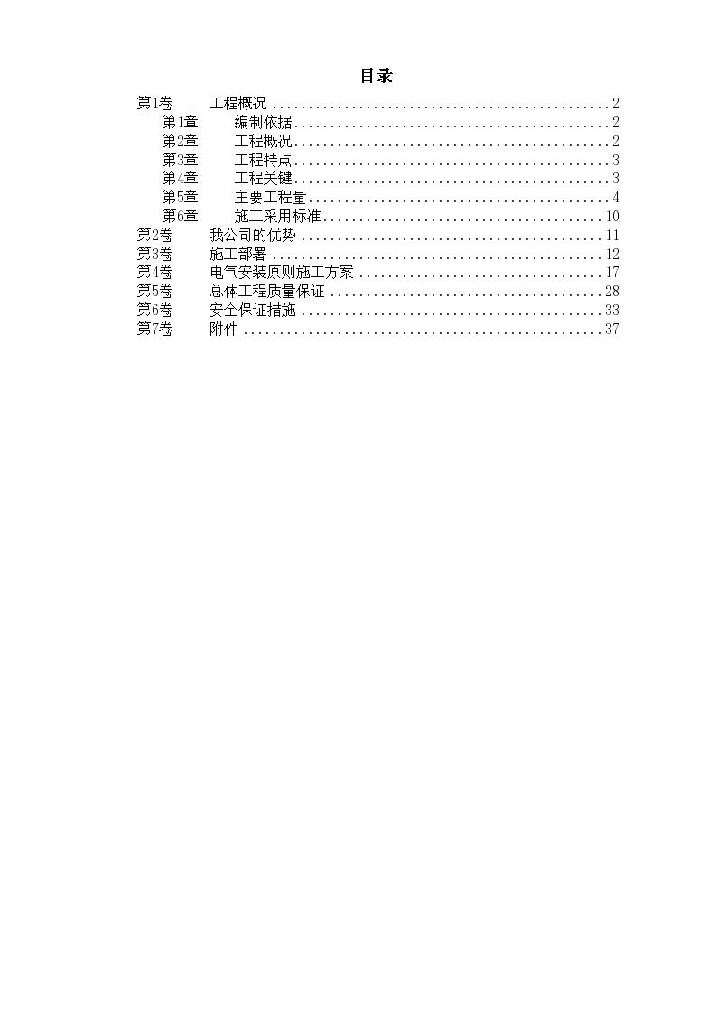天津某污水处理厂电气设备安装工程施工组织设计-图一