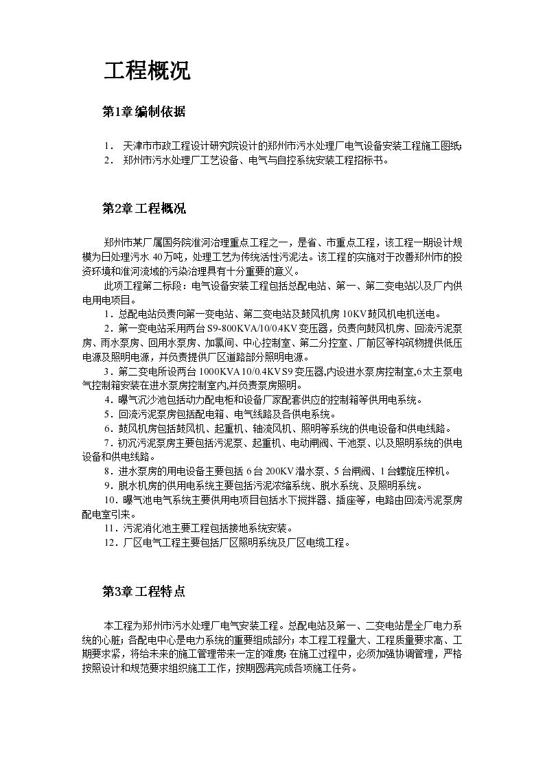天津某污水处理厂电气设备安装工程施工组织设计-图二