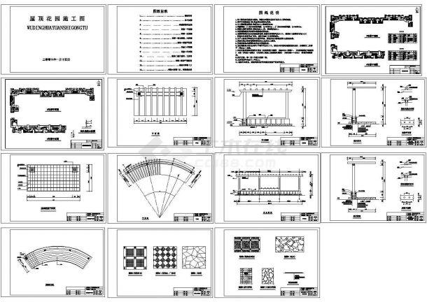 某屋顶花园施工图(全套)-图一