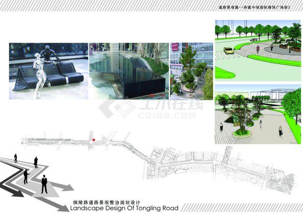 合肥某道路拓宽及周边环境改造设计-图一