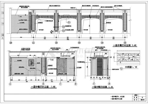 浙江省杭州市某商业综合体内新开业经典中式餐厅施工CAD图纸-图一