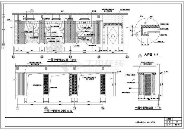 浙江省杭州市某商业综合体内新开业经典中式餐厅施工CAD图纸-图二