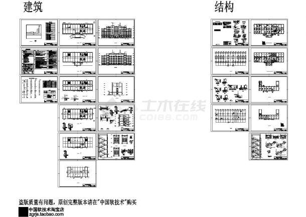 办公楼设计(建筑结构CAD图纸、结构计算书、施工组织、施工进度计划表、施工平面图等)-图一