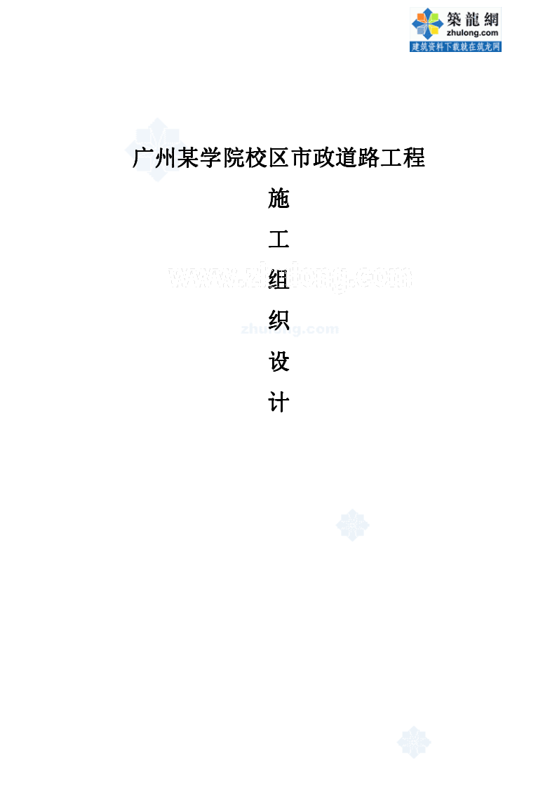 广州某学院校区市政道路工程施工组织设计-图一