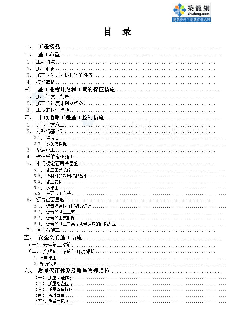 广州某学院校区市政道路工程施工组织设计-图二