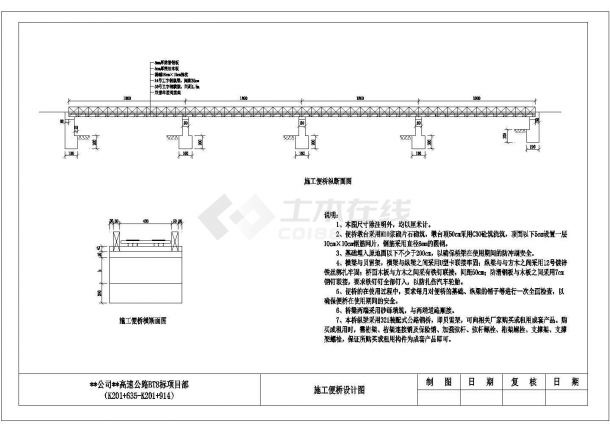 9孔30m装配式预应力混凝土箱梁大桥CAD施工组织设计图及概预算(含施工总平图)-图一