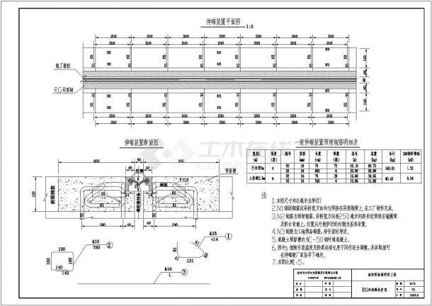系杆拱桥RG伸缩缝节点详图设计-图一