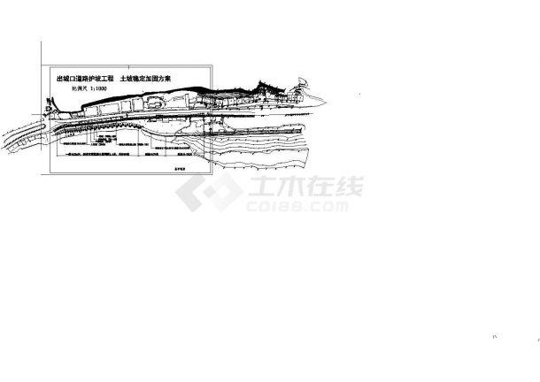 县城板桩挡土墙护坡工程施工图(CAD、8张)-图一