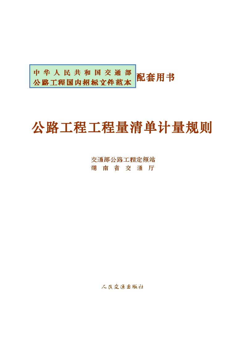 某公路工程量清单计量规则 doc格式( 34页)-图一