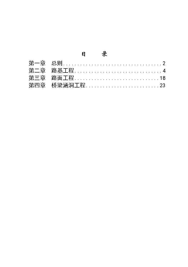 某公路工程量清单计量规则 doc格式( 34页)-图二