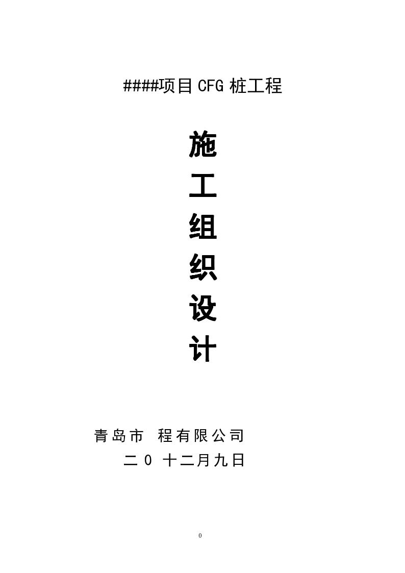 青岛某工程cfg桩基础施工组织设计-图一