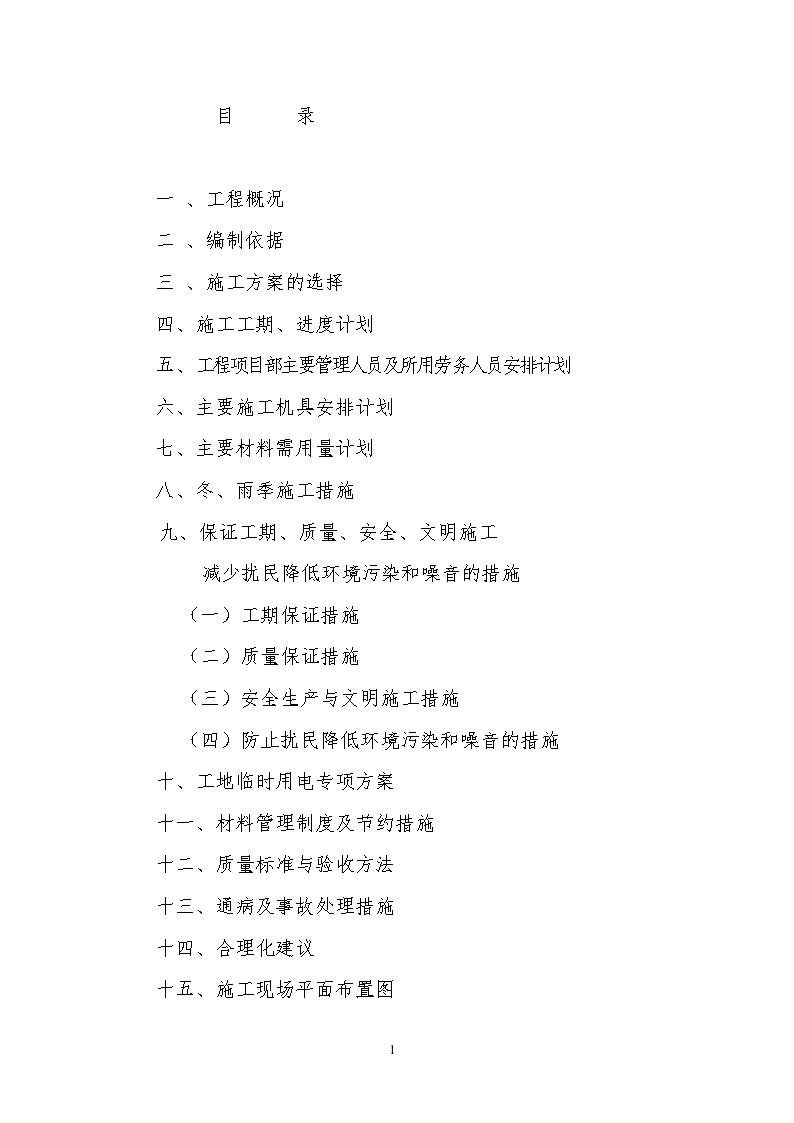 青岛某工程cfg桩基础施工组织设计-图二
