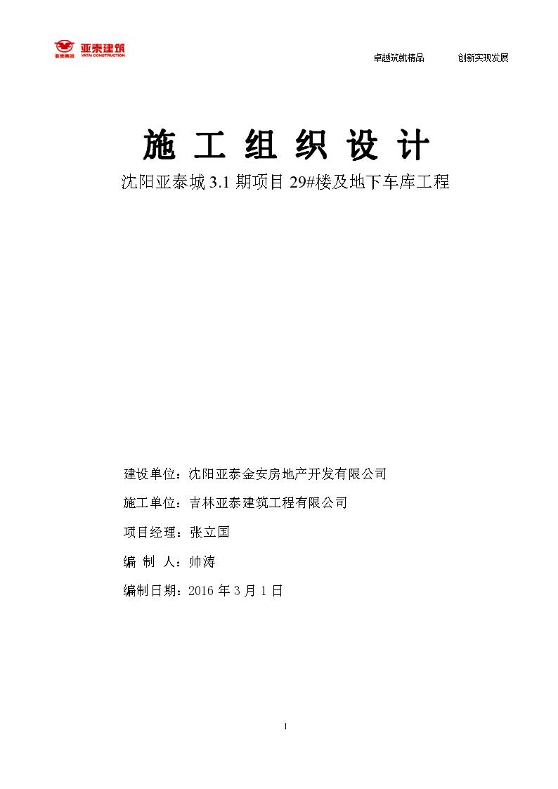 沈阳亚泰高层及地下车库工程装配式施工组织设计(共135页,内容详细)-图一