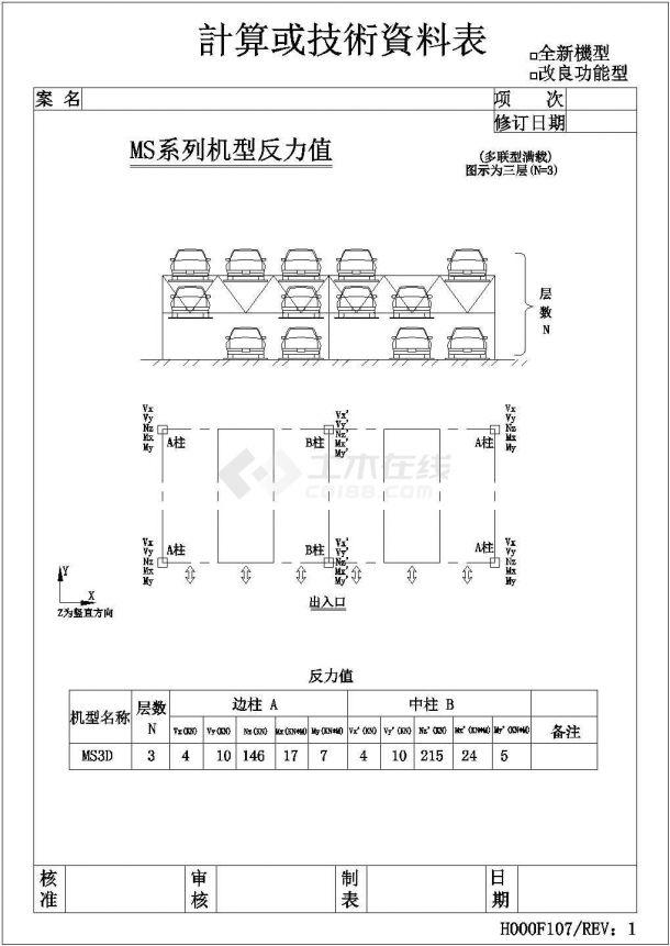 某立体车库工程设计cad全套结构施工图纸(甲级院设计)-图一