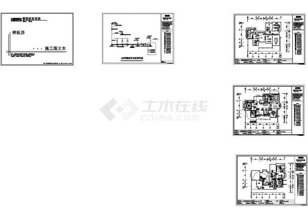 某别墅群智能家居电气设计图纸(可视对讲,视频监控,安防报警,灯控窗帘,背景音乐,各种家电等)-图一