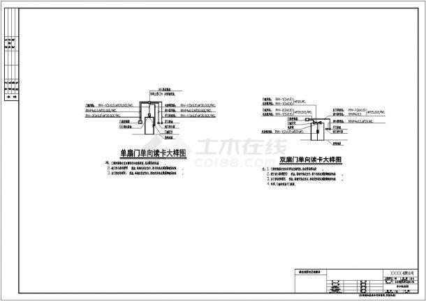 某企业智能化弱电系统工程单双扇门读卡系统设计cad大样图(标注详细)-图一