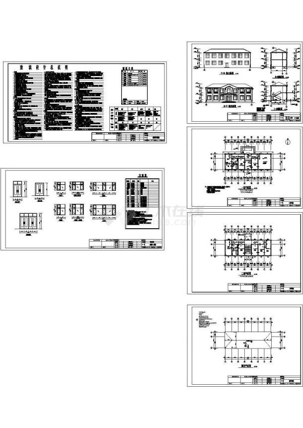 二层砌体综合办公楼结构施工图(含建筑图)-图一