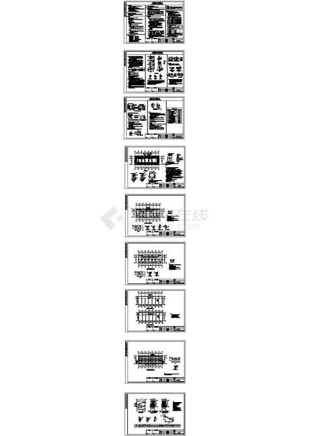 二层砌体综合办公楼结构施工图(含建筑图)-图二