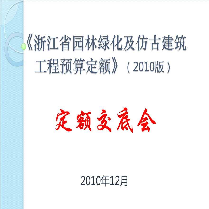 浙江省园林绿化及仿古建筑工程预算定额 2010版-定额交底会-图一