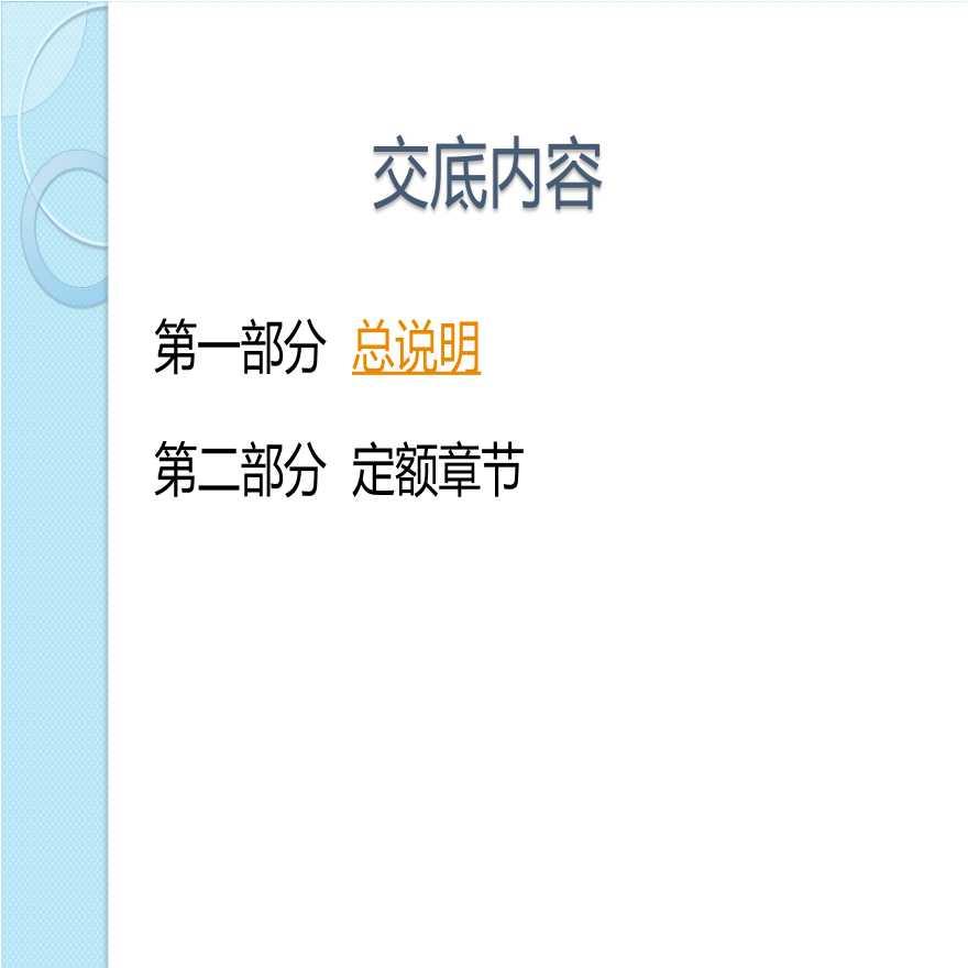 浙江省园林绿化及仿古建筑工程预算定额 2010版-定额交底会-图二